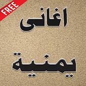 اجمل الاغاني اليمنية الجديدة