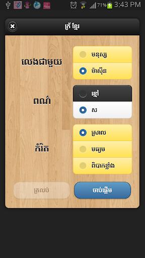 Khmer Croix Game II