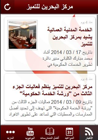 مركز البحرين للتميز