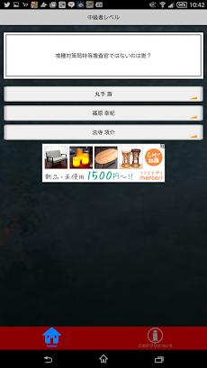 カネキクイズ for 東京喰種マニアのおすすめ画像3
