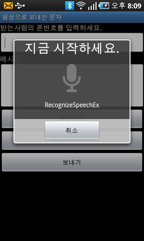 음성으로 보내는 문자(음성인식) - screenshot