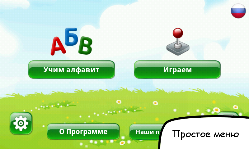 Russian alphabet for kids- screenshot