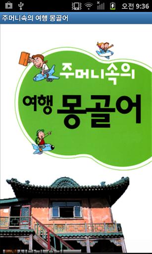 【免費旅遊App】주머니속의 여행 회화 몽골어-APP點子