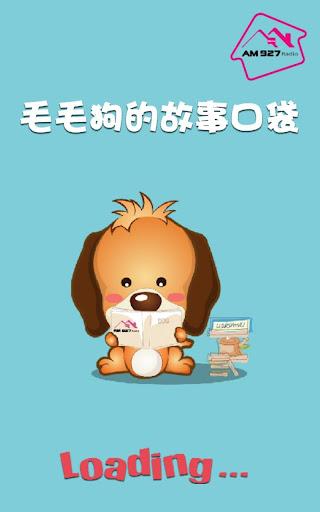 毛毛狗的故事口袋-儿童睡前故事电台儿歌童谣儿童故事等育儿应用