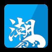 しおさい-潮見表/潮汐表-(無料)