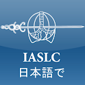 IASLC Staging Atlas – Japanese logo