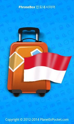 인도네시아어 회화집