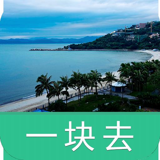 小梅沙-导游助手•旅游攻略•打折门票 LOGO-APP點子