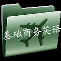 BEC商务英语口语900句 icon
