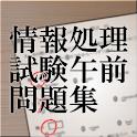 (FE)基本情報処理試験 午前 過去問題集 logo