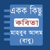 Bangla Poems -Mahbub Alom Babu