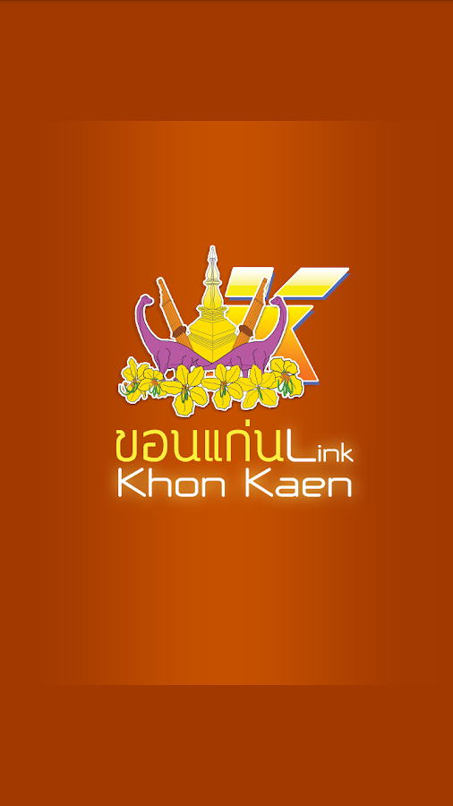 KhonKaenLink.info- screenshot