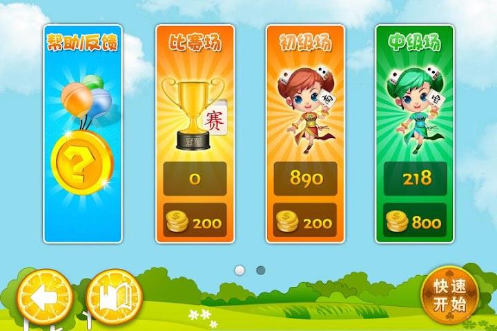 Screenshots for 开心 麻将  大众 国标 血战 二人