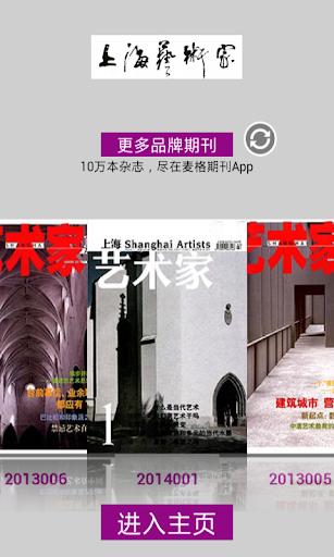 玩新聞App|上海艺术家免費|APP試玩