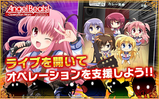 玩免費解謎APP|下載Angel Beats!-Operation Wars- app不用錢|硬是要APP