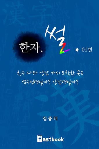 한자.썰.01. 패스트북. fb-0001. 전자책