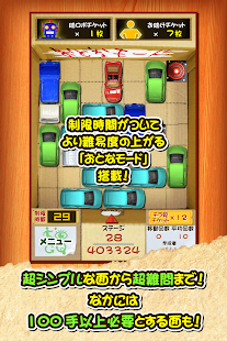 納車ゲーム- screenshot thumbnail