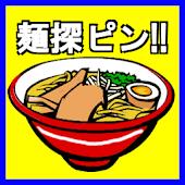 麺探ピン!!