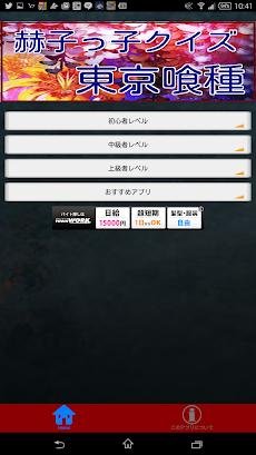 カネキクイズ for 東京喰種マニアのおすすめ画像4