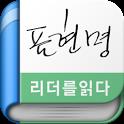 표현명 - 리더를 읽다 시리즈(무료책) icon
