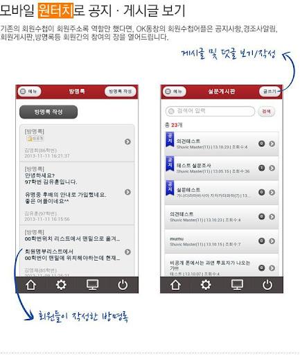 【免費通訊App】ROTC 동문회 모임전용-APP點子