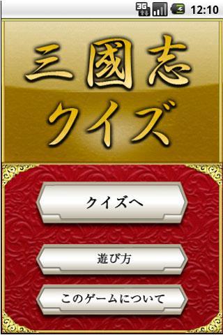 三国志クイズ- screenshot