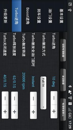 【免費工具App】SkyRCLink-APP點子