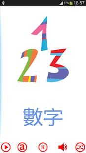 廣東話字卡 - 數字 1 ~ 20