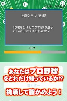 スポーツ検定forプロ野球クイズのおすすめ画像3