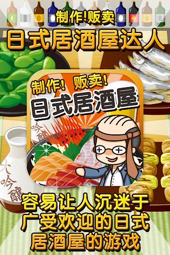 日式居酒屋达人~制作・贩卖 扩张店铺!~
