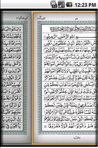 Quran - Urdu - screenshot