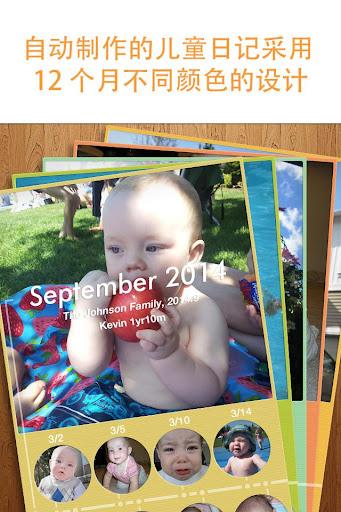 玩免費生活APP|下載Famm - 免费宝宝相册、儿童日记和私密照片分享应用 app不用錢|硬是要APP