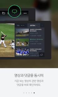 Naver Media Player - screenshot thumbnail