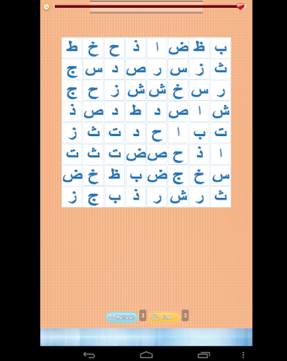 【免費娛樂App】Game Hijaiyah Link Same-APP點子