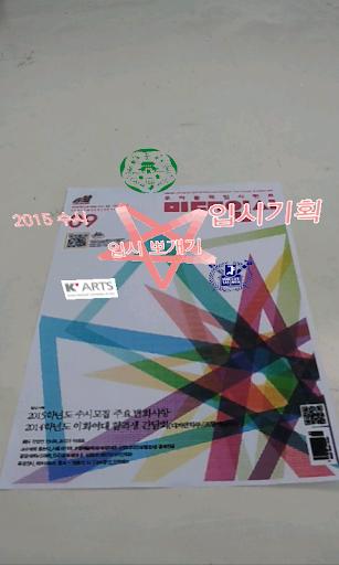 미대입시 2014년 09월호 증강현실AR