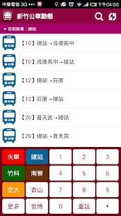 新竹公車動態 - 新竹公車路線時刻表即時查詢