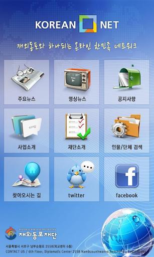 koreannet