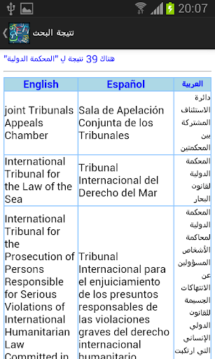 玩免費書籍APP|下載UN Terminology app不用錢|硬是要APP