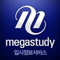 메가스터디 입시정보서비스 logo