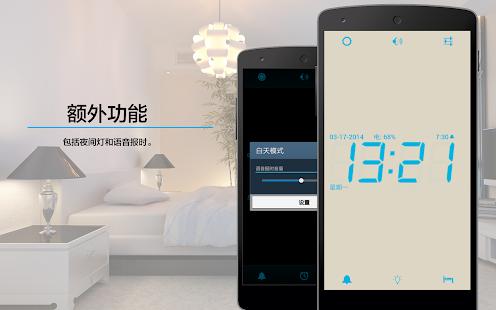 【免費生活App】鬧鐘-APP點子