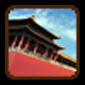 Forbidden City Guide
