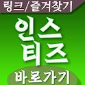 인스티즈 바로가기 + 즐겨찾기 기능 + sns 공유 logo