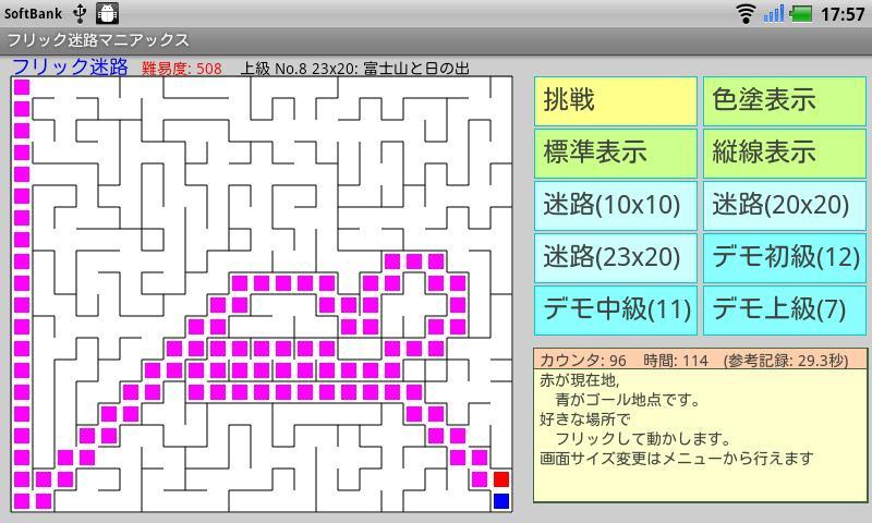 フリック迷路マニアックス[プロ]- screenshot