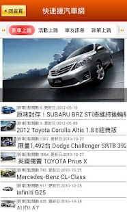 快速捷汽車網 - screenshot thumbnail