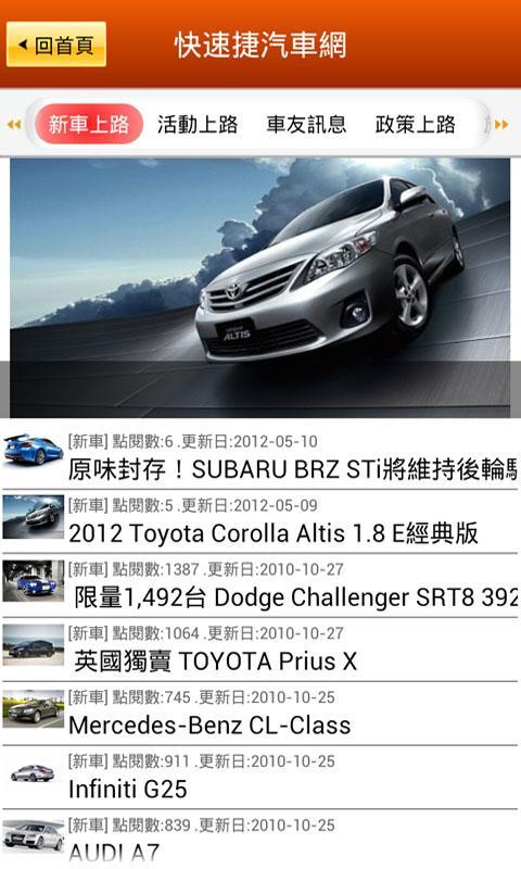 快速捷汽車網 - screenshot