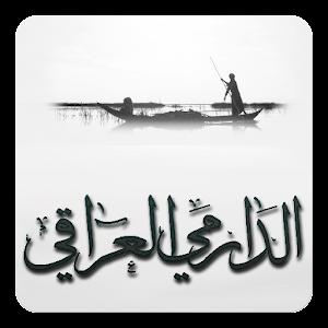 الدارمي العراقي (شعر شعبي) for PC and MAC