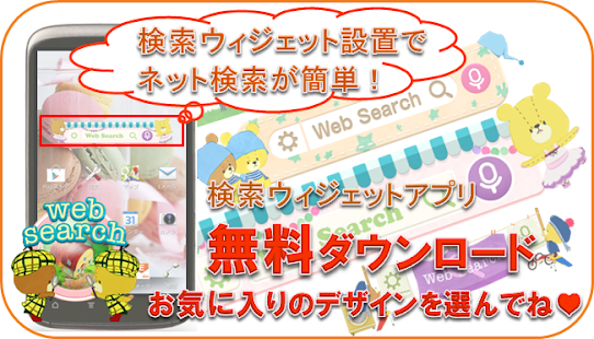 TINY TWIN BEARS螢幕變裝網路搜尋Widget
