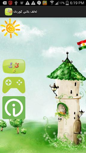kurdish alphabetئهلفبێی كورد