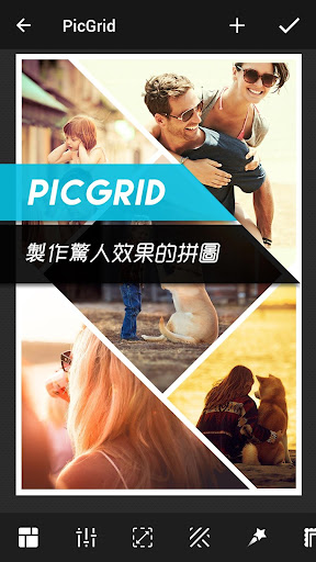 PicGrid-相片組合