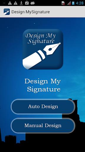 私の署名をデザイン